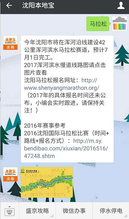 2017沈阳马拉松比赛全程线路图
