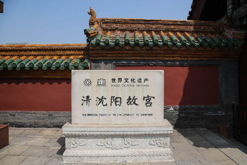沈阳故宫 六一 节对14岁以下少年儿童免票