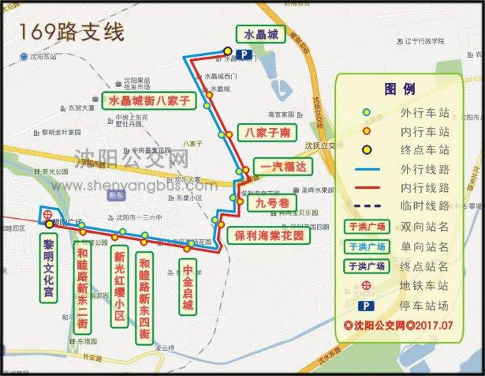 沈阳169路支线7月5日开通 前三天可免费乘坐