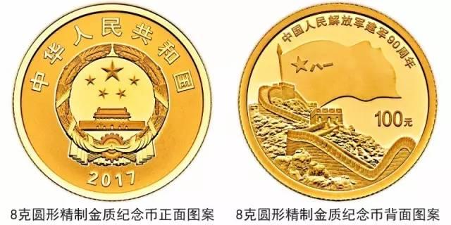 沈阳2017建军90周年纪念币发行时间及预约入口指南