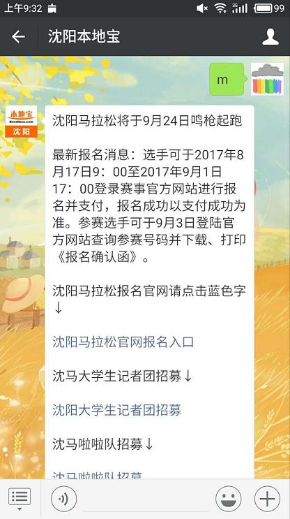2017沈阳国际马拉松比赛(时间+路线+报名方式)