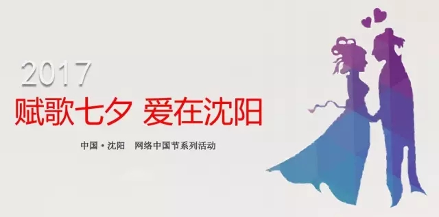 2017年沈阳首座情人桥 这个七夕一起来