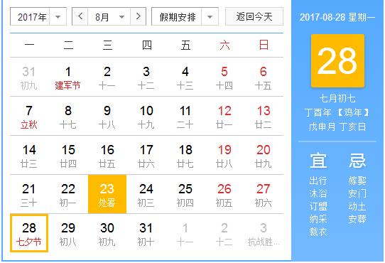 2017年沈阳七夕是什么时候