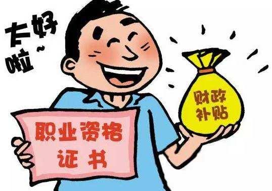 沈阳失业参保者凭职业资格证书最多可获2000元