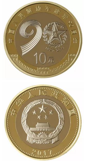 建军90周年纪念币24日晚开抢 沈阳工商银行可预约
