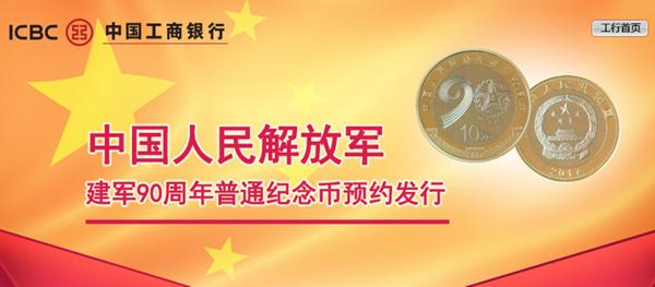 中国工商银行建军90周年纪念币预约公告发布 8月25日起预约
