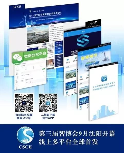 2017(第三届)中国智慧城市国际博览会车展沈阳站