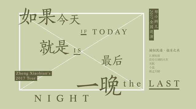 如果今天就是最后一晚郑小辫儿巡演沈阳站
