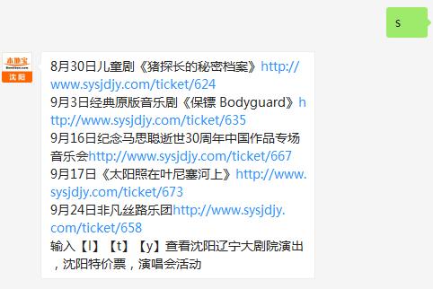烟台华韵民族乐团环渤海四省(市)巡演沈阳站