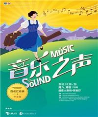 音乐剧音乐之声沈阳站(时间+地点+票价)