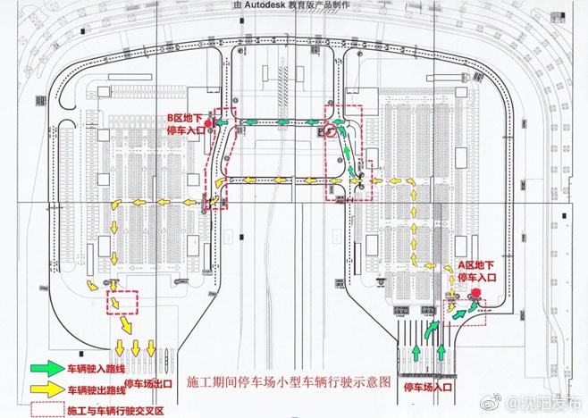 桃仙机场停车场路面翻新 工期预计一个月