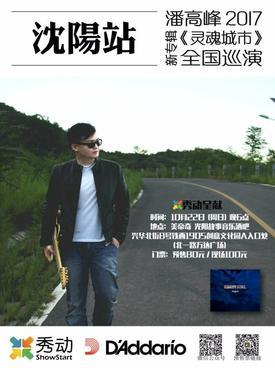 潘高峰2017新专辑灵魂城市全国巡演(时间+地