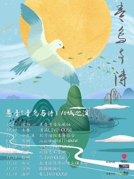愚青青鸟与诗巡演沈阳站(时间+地点)