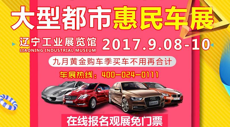 2017中国·沈阳大型都市惠民车展