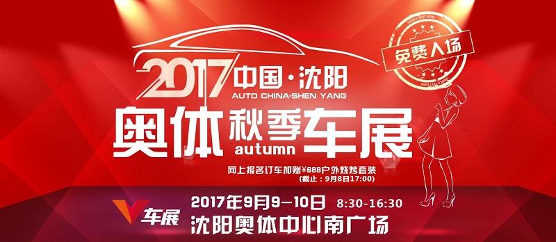 2017沈阳奥体秋季车展(时间+地点)