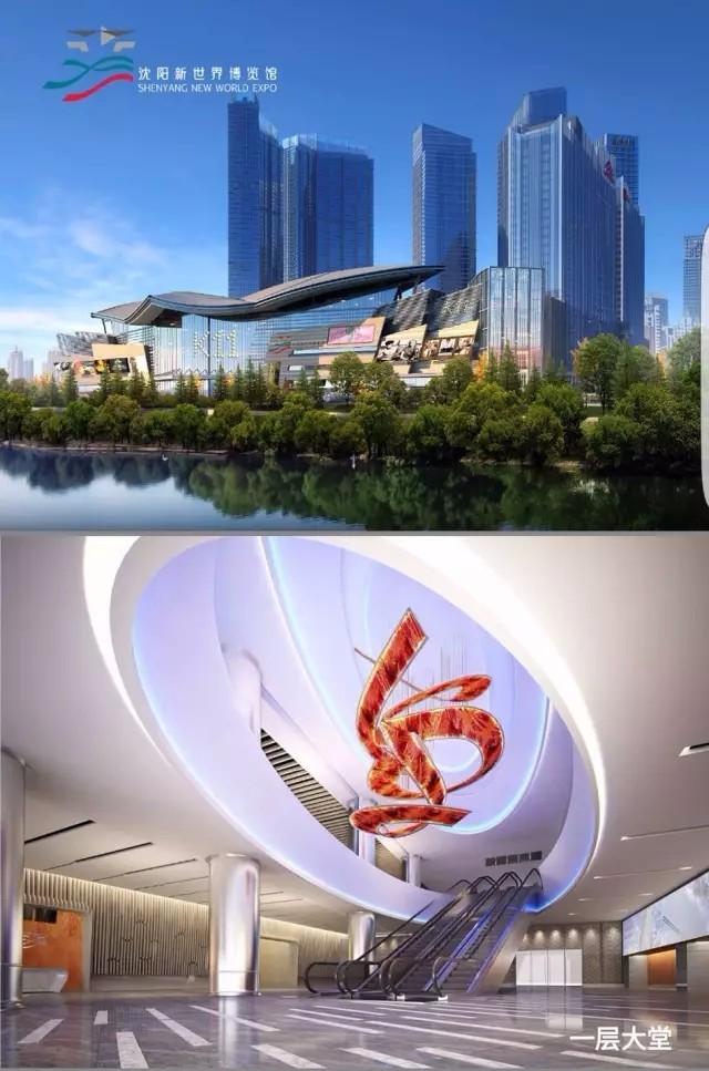 2017沈阳国际汽车博览会暨新世界智惠车展(时间+地点)