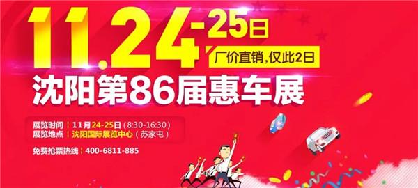 2018沈阳第86届惠车展逛展攻略(时间+地点+门票)