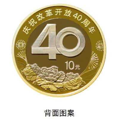 2018改革开放四十周年纪念币葫芦岛怎么预约?
