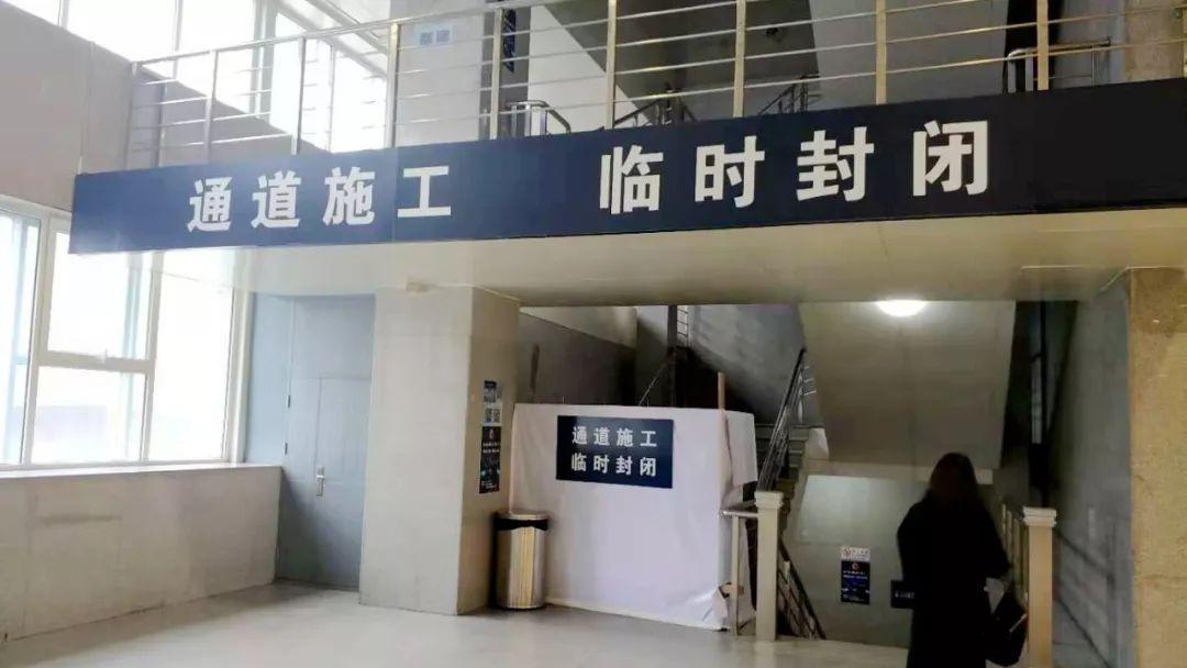 沈阳北站南进站口扩建改造 落客平台通往售票处通道临时封闭