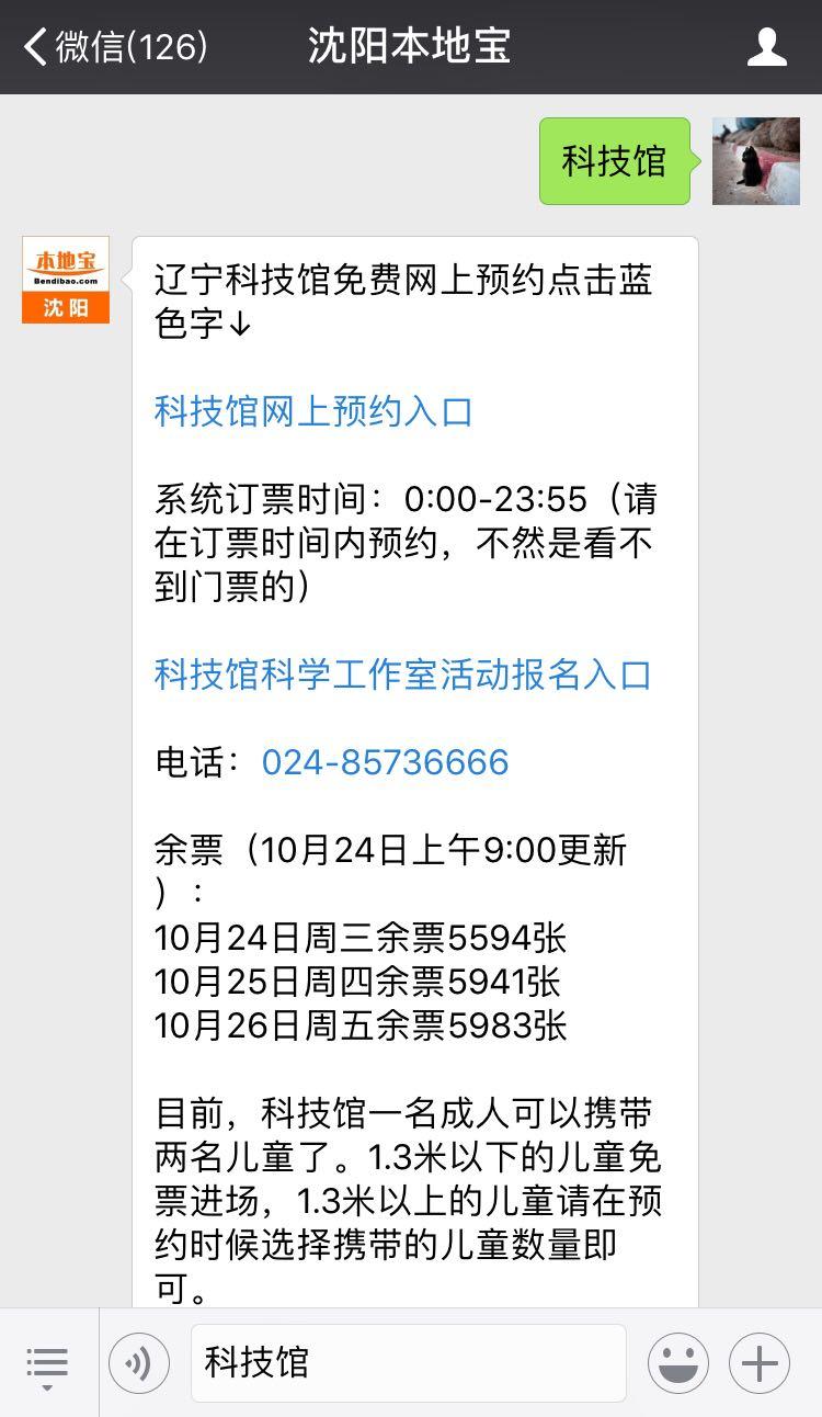 2018辽宁科技馆影院最新场次安排