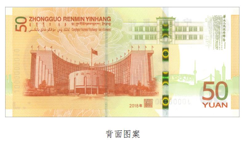 沈阳2018人民币发行70周年纪念币和纪念钞发行公告(原文)