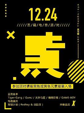 2018沈阳圣诞节演出活动汇总(不断更新)
