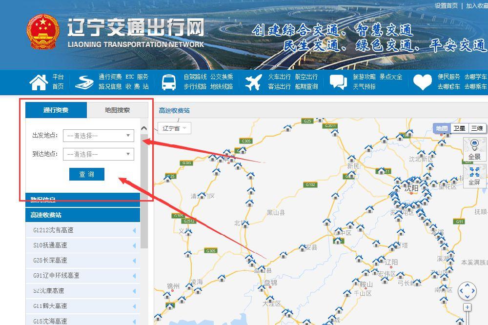 辽宁高速信息查询攻略(路况+收费+服务区)