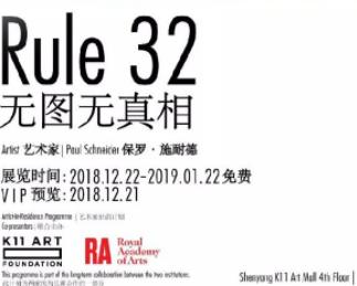 2018沈阳K11无图无真相艺术展时间、门票