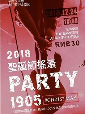2018沈阳圣诞摇滚趴时间、地点、门票
