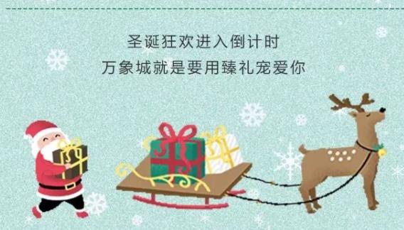 2018沈阳圣诞万象城购物盛荟优惠一览