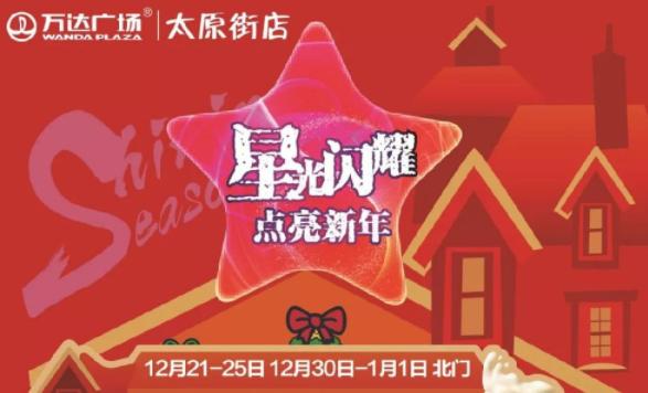 2018圣诞沈阳太原街万达折扣一览