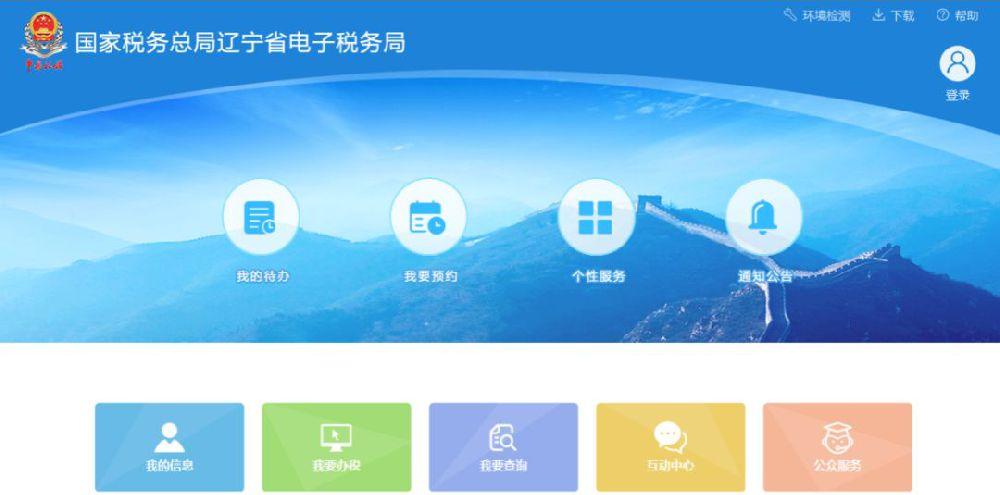 辽宁省电子税务局操作指南