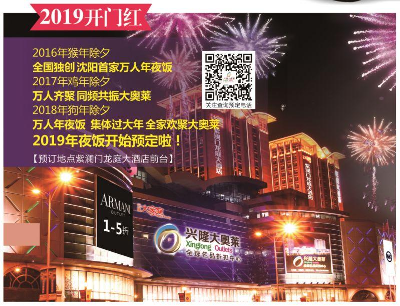 2019元旦沈阳新华书店福利活动一览