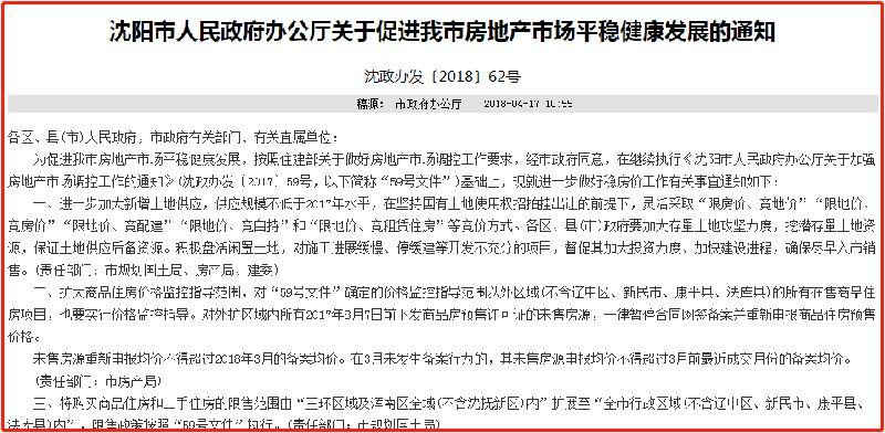 2018沈阳房子限购最新消息(更新中)