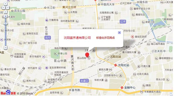 沈阳黄河IC卡受理中心6月4日起搬迁新址