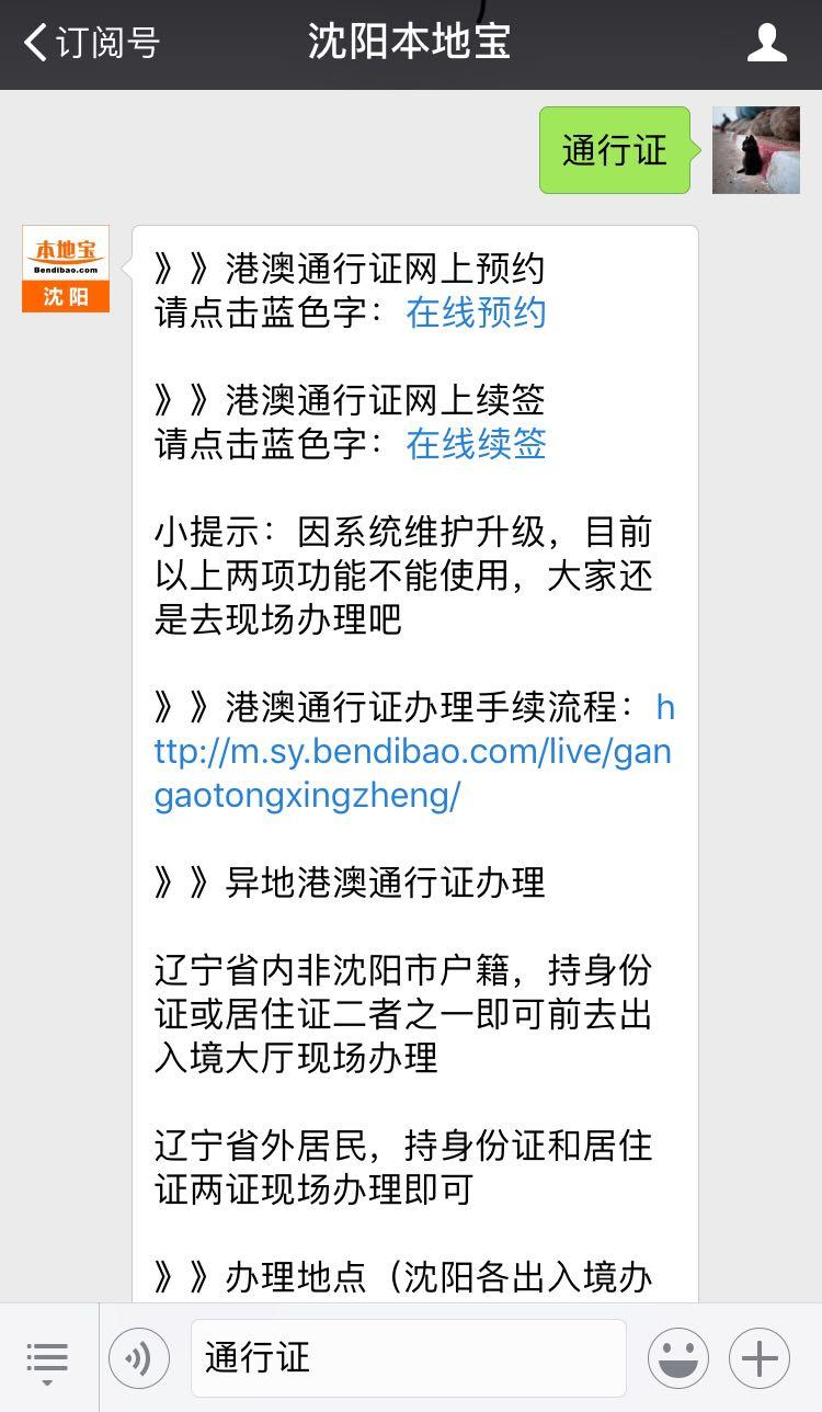 """沈阳市出入境办证窗口推出""""双休日""""开门办证服务"""