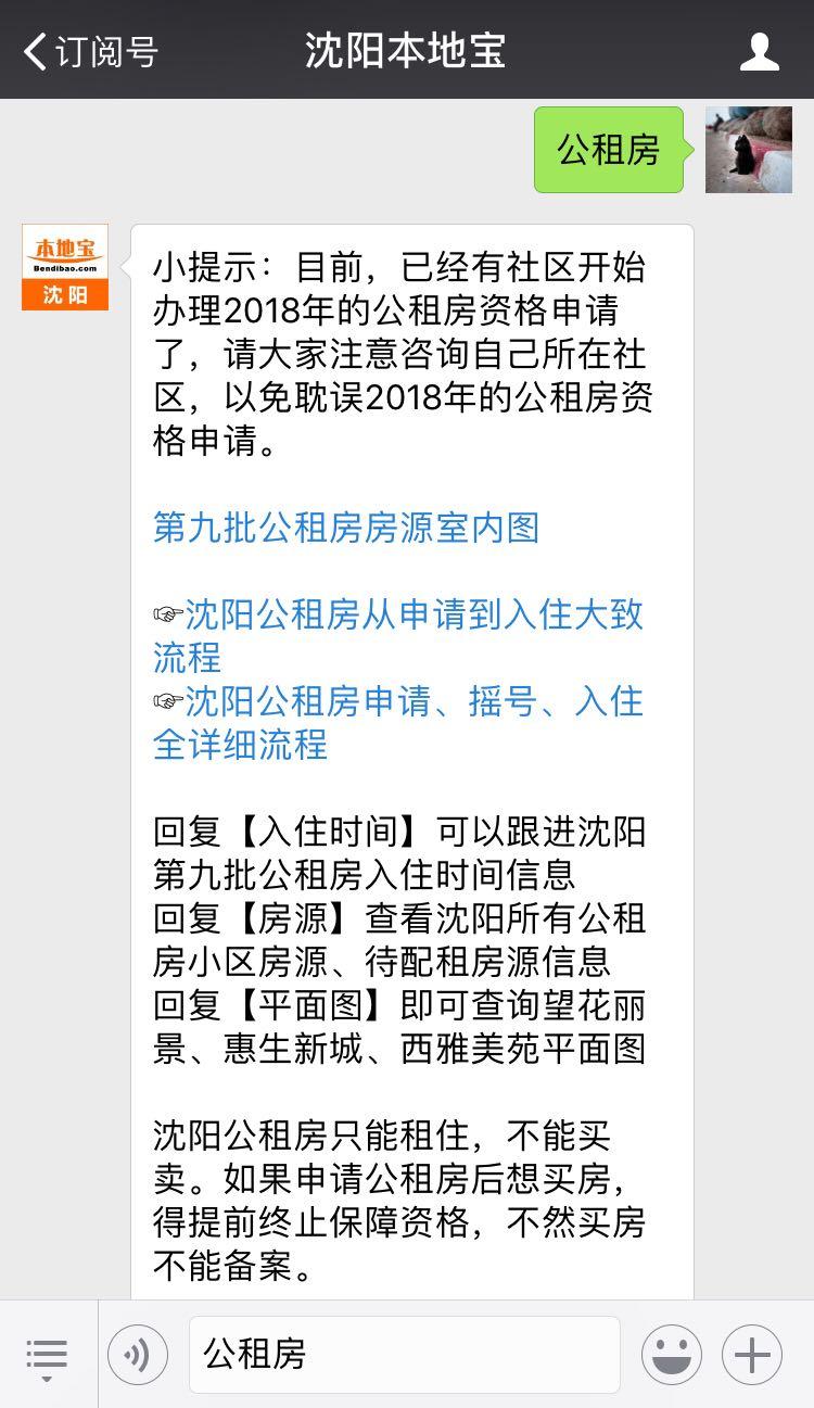 沈阳惠生新城公租房租金正式公布