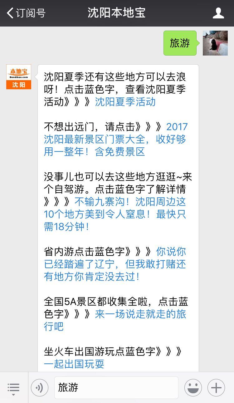 2018沈阳夏季游活动正式开启