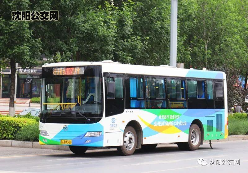沈阳公交站点、线路、发车时间变动通知【不断更新】