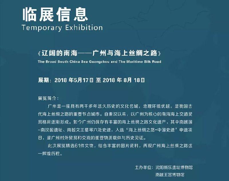 2018沈阳新乐遗址博物馆端午节展览