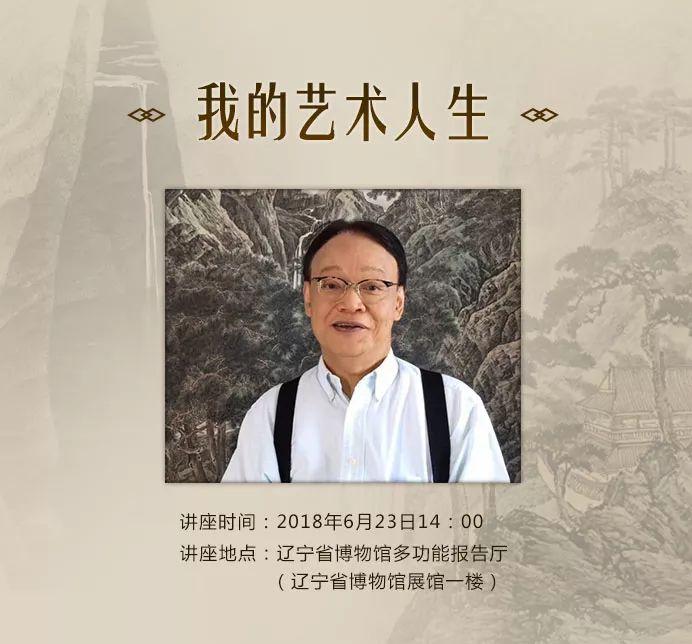 2018辽宁博物馆讲座—刘墉-我的艺术人生预约