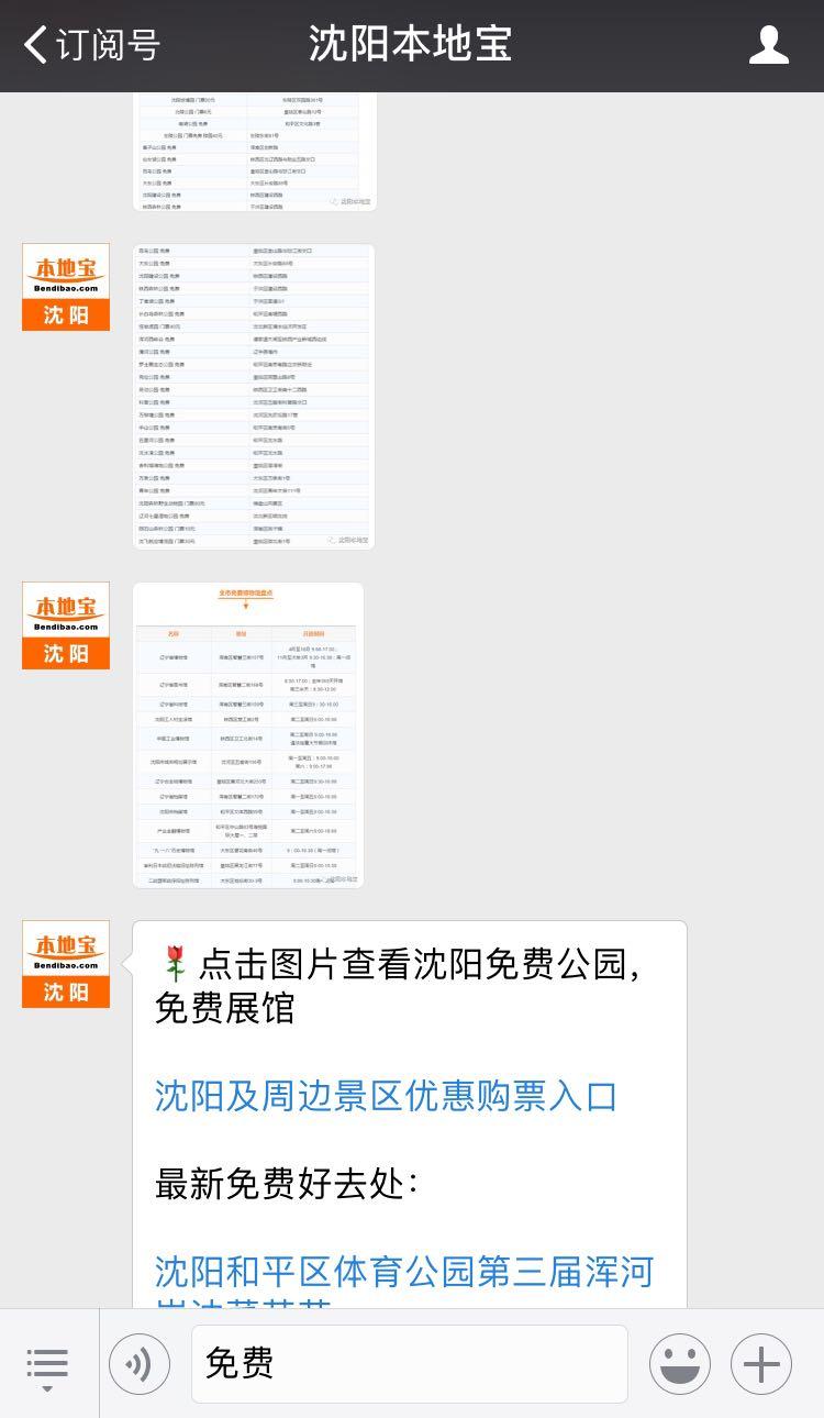 2018法国夏至音乐节沈阳站观演攻略(时间+地点+门票)