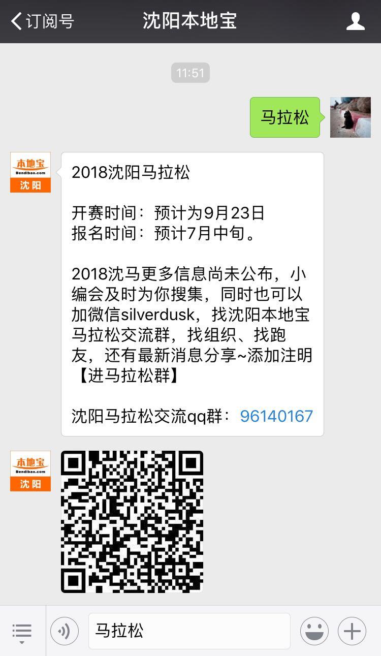 2018年沈阳马拉松竞赛规程