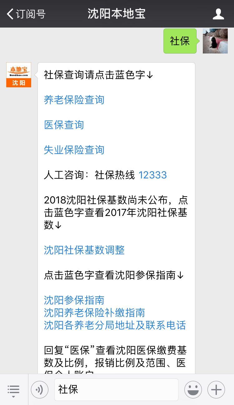 2018年沈阳社保缴费基数调整 社保缴纳比例表发布