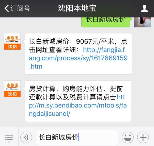 沈阳本地宝微信公众号使用指南图片