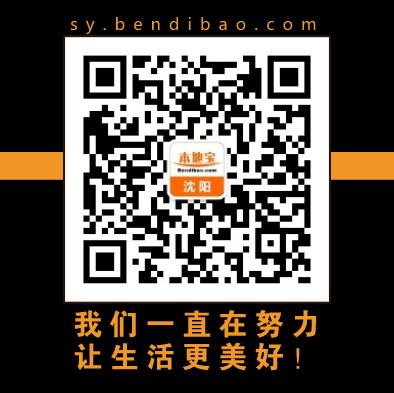 沈阳本地宝微信公众号使用指南