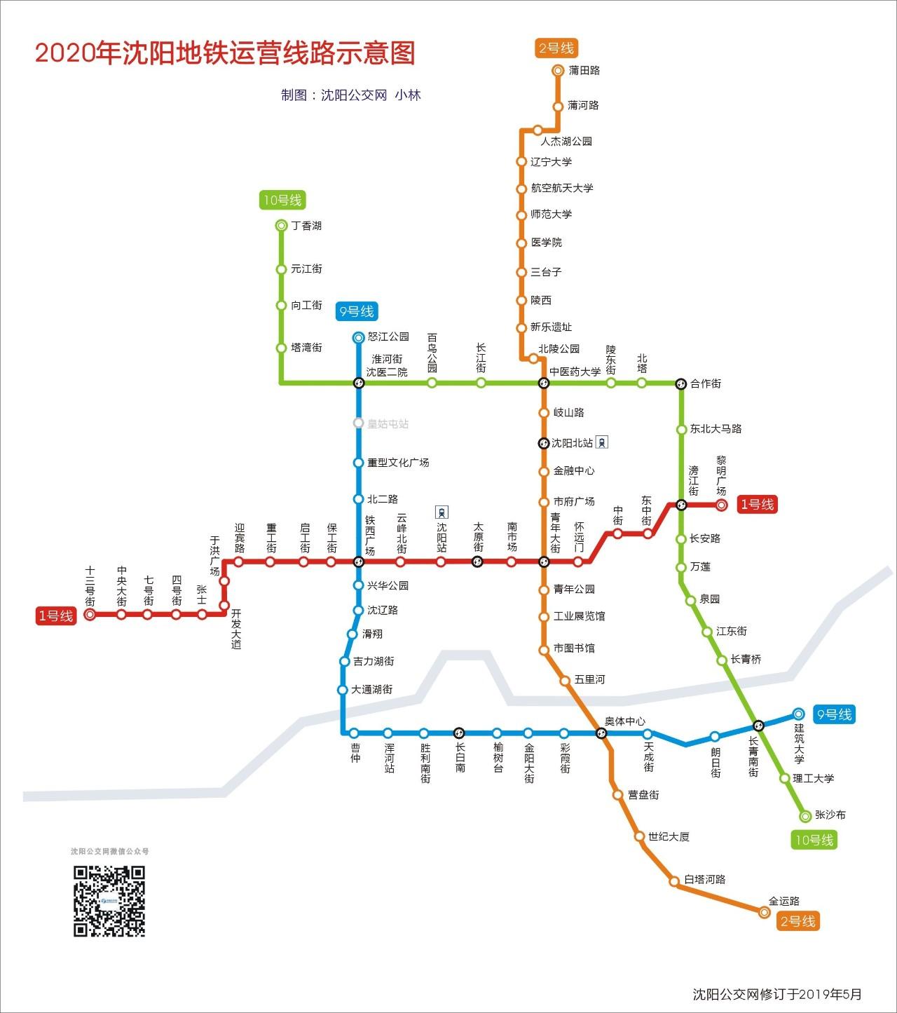 沈阳地铁十号线最新消息(线路图+站点+开通时间)