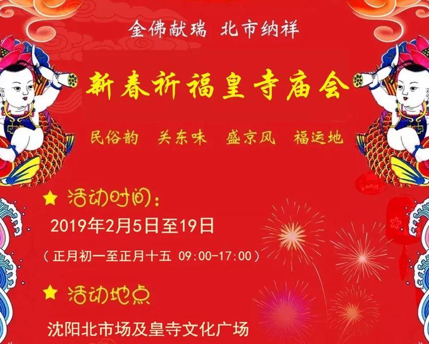 2019沈阳春节皇寺庙会游玩攻略