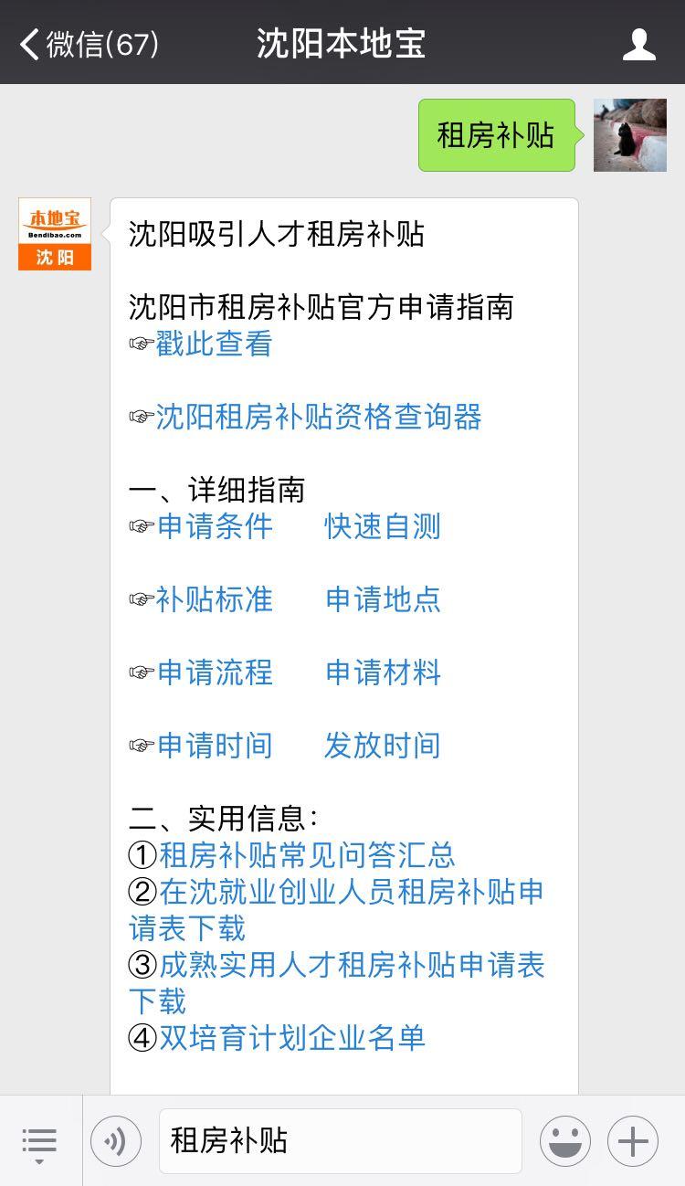 沈阳高校毕业生租房补贴申请指南