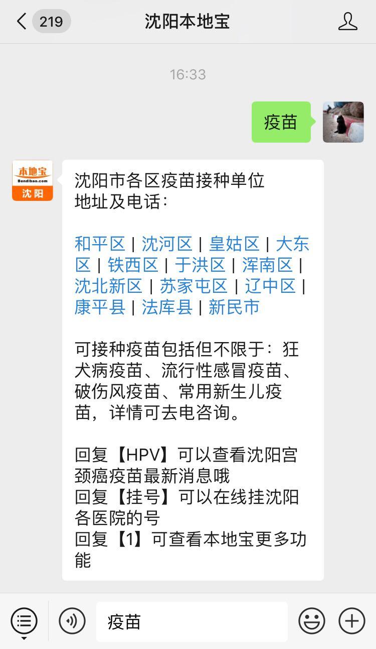 2019沈阳九价宫颈癌疫苗预约攻略